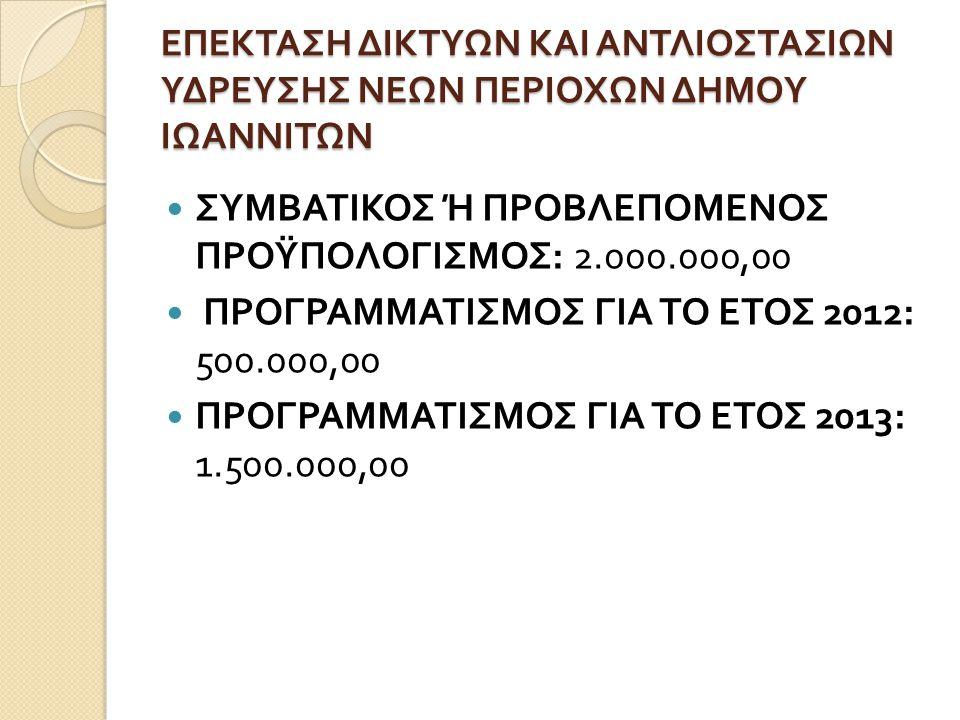 ΣΥΜΒΑΤΙΚΟΣ Ή ΠΡΟΒΛΕΠΟΜΕΝΟΣ ΠΡΟΫΠΟΛΟΓΙΣΜΟΣ: 2.000.000,00