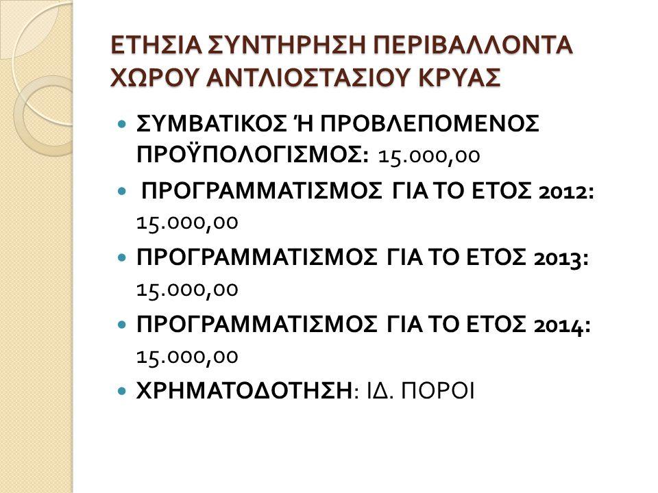 ΕΤΗΣΙΑ ΣΥΝΤΗΡΗΣΗ ΠΕΡΙΒΑΛΛΟΝΤΑ ΧΩΡΟΥ ΑΝΤΛΙΟΣΤΑΣΙΟΥ ΚΡΥΑΣ
