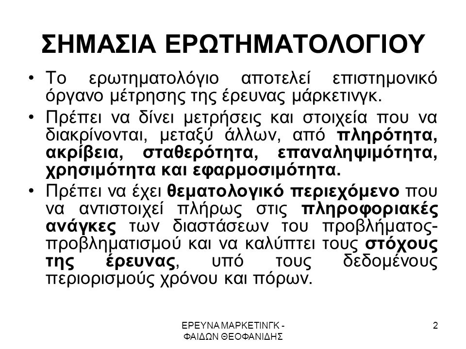 ΣΗΜΑΣΙΑ ΕΡΩΤΗΜΑΤΟΛΟΓΙΟΥ