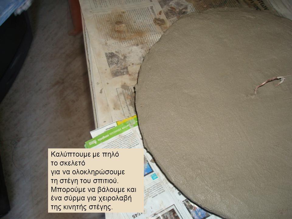 Καλύπτουμε με πηλό το σκελετό. για να ολοκληρώσουμε. τη στέγη του σπιτιού. Μπορούμε να βάλουμε και.