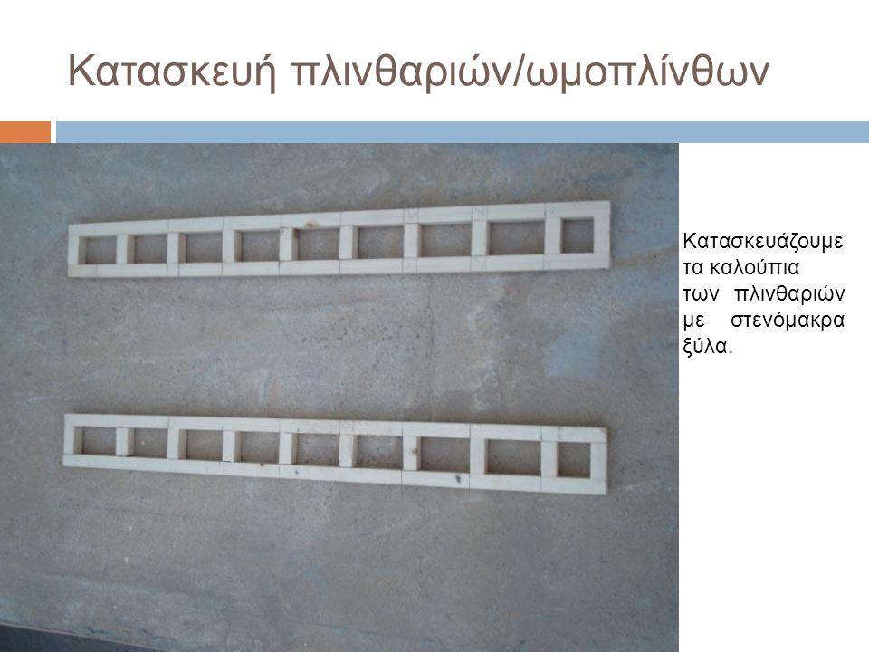 Κατασκευή πλινθαριών/ωμοπλίνθων