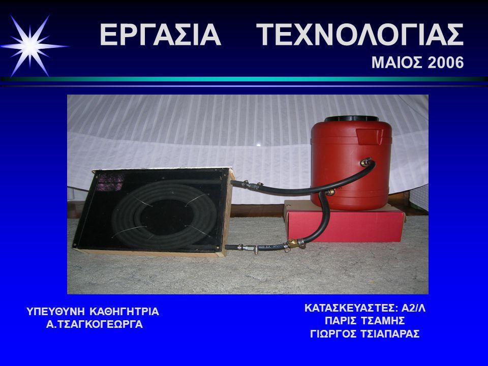 ΕΡΓΑΣΙΑ ΤΕΧΝΟΛΟΓΙΑΣ ΜΑΙΟΣ 2006