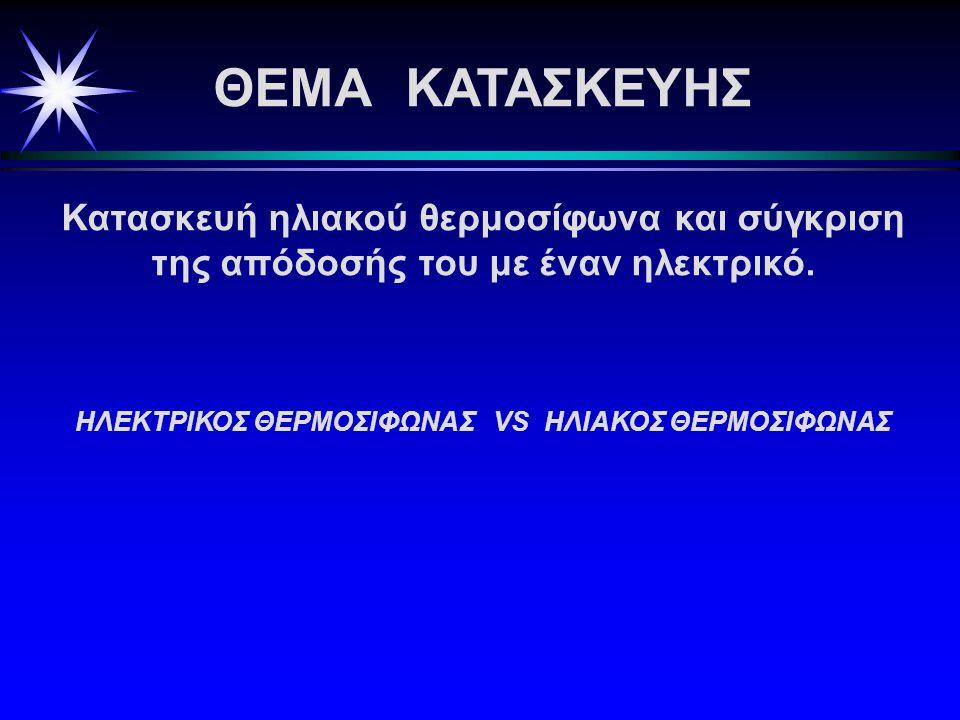 ΗΛΕΚΤΡΙΚΟΣ ΘΕΡΜΟΣΙΦΩΝΑΣ VS ΗΛΙΑΚΟΣ ΘΕΡΜΟΣΙΦΩΝΑΣ