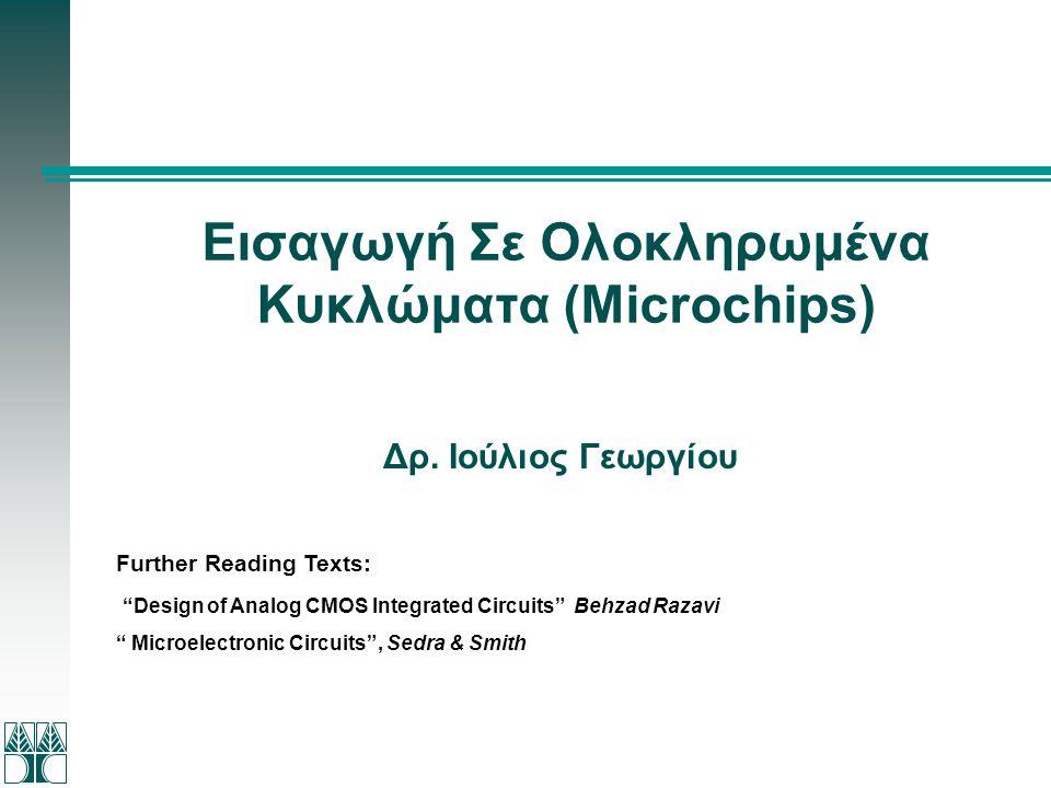 Εισαγωγή Σε Ολοκληρωμένα Κυκλώματα (Microchips)