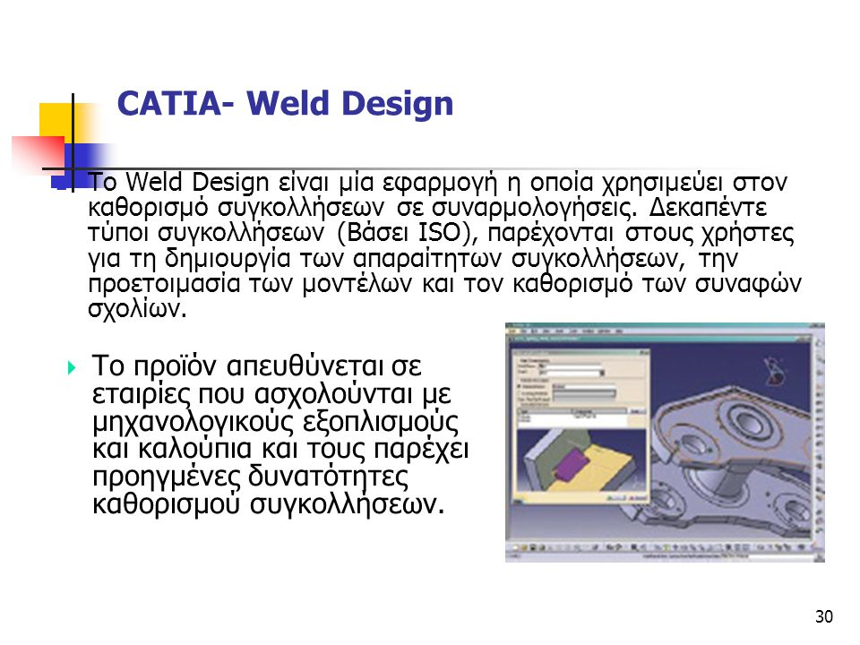 CATIA- Weld Design