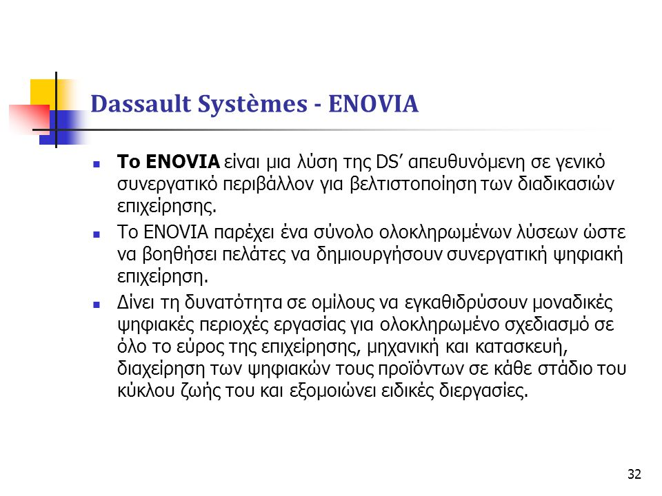Dassault Systèmes - ENOVIA