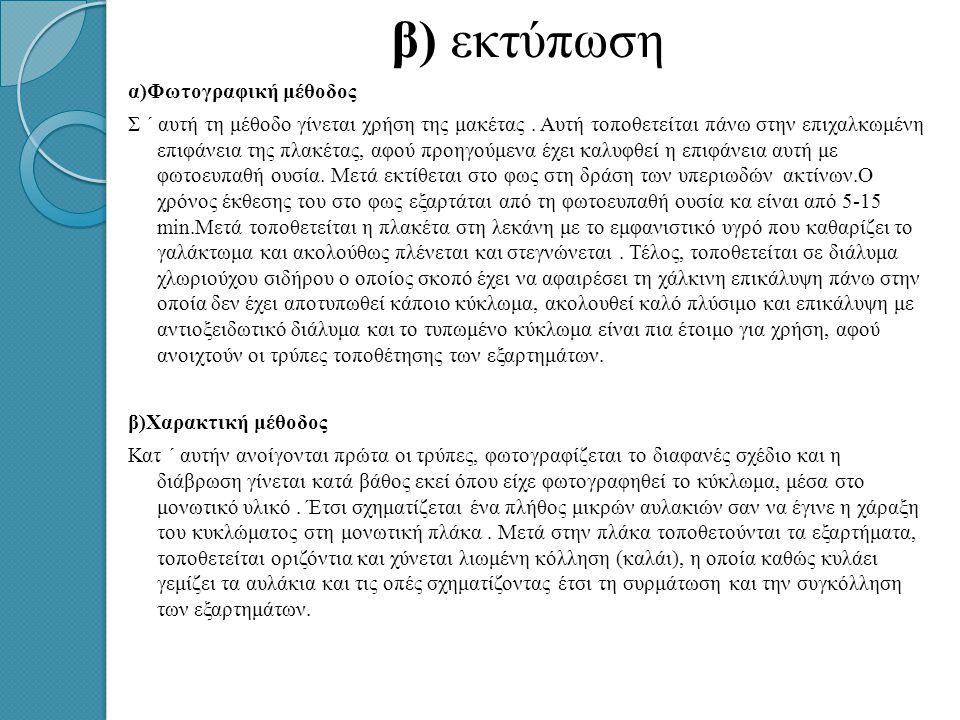 β) εκτύπωση α)Φωτογραφική μέθοδος