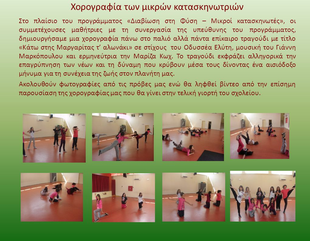 Χορογραφία των μικρών κατασκηνωτριών