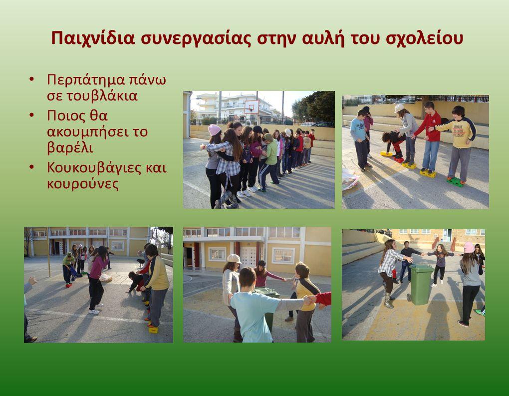 Παιχνίδια συνεργασίας στην αυλή του σχολείου