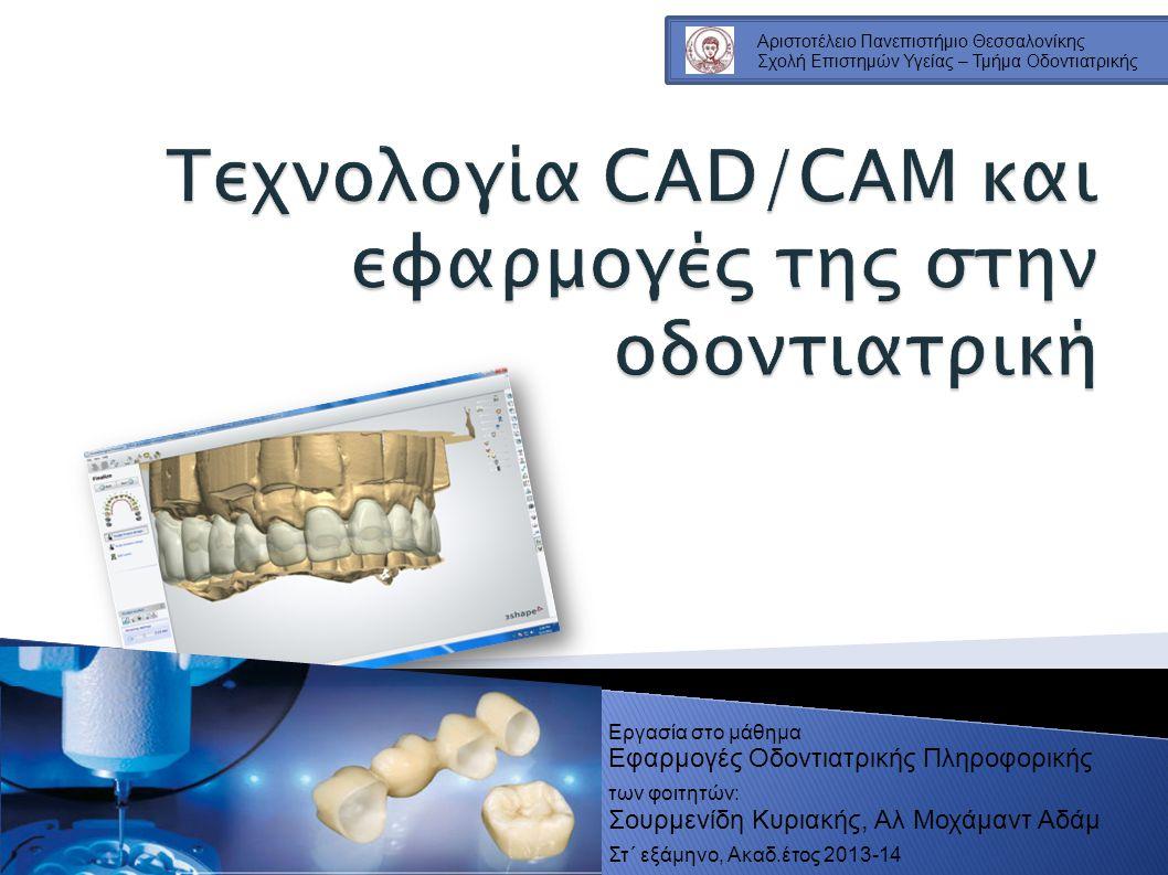 Τεχνολογία CAD/CAM και εφαρμογές της στην οδοντιατρική
