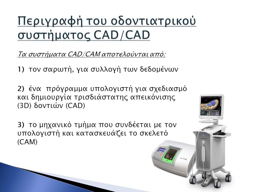 Περιγραφή του οδοντιατρικού συστήματος CAD/CAD