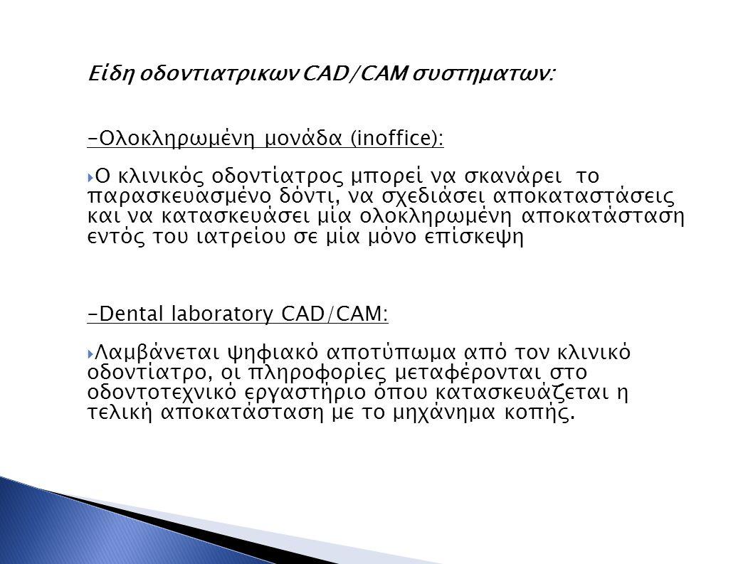 Είδη οδοντιατρικων CAD/CAM συστηματων: