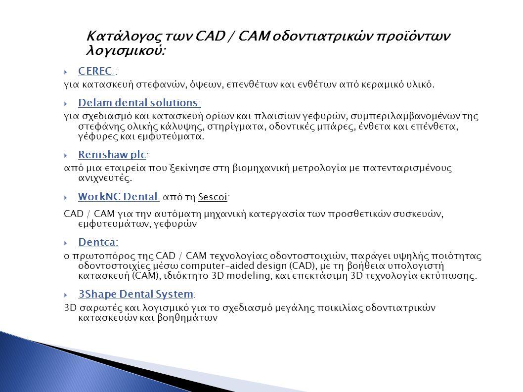 Κατάλογος των CAD / CAM οδοντιατρικών προϊόντων λογισμικού: