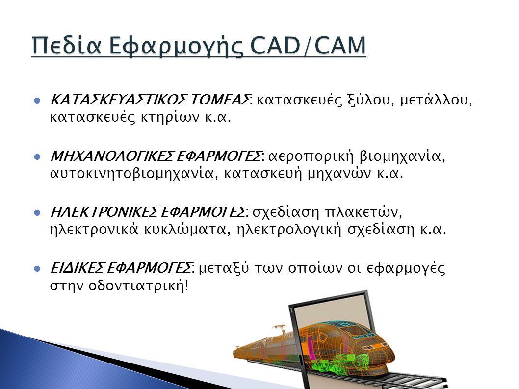 Πεδία Εφαρμογής CAD/CAM