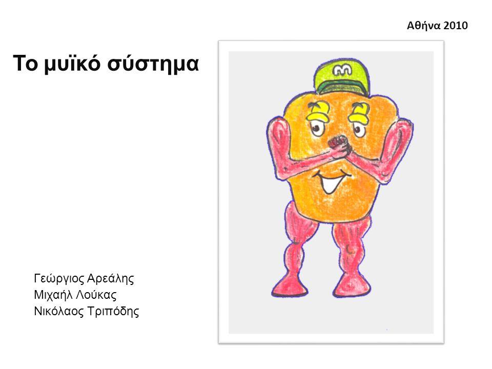 Το μυϊκό σύστημα Αθήνα 2010 Γεώργιος Αρεάλης Μιχαήλ Λούκας