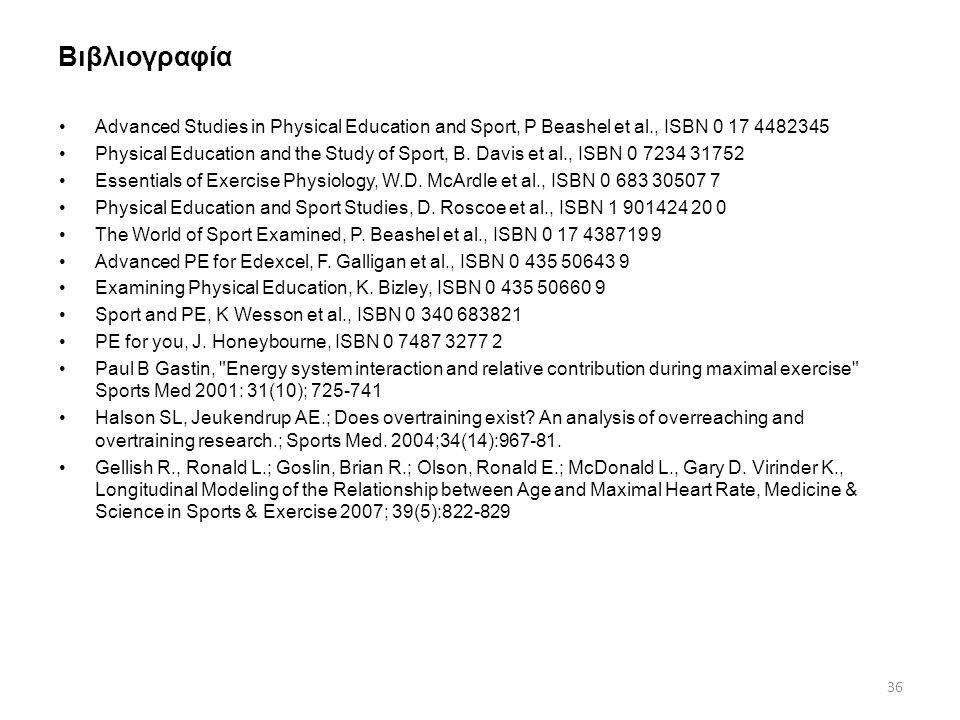 Βιβλιογραφία Advanced Studies in Physical Education and Sport, P Beashel et al., ISBN 0 17 4482345.