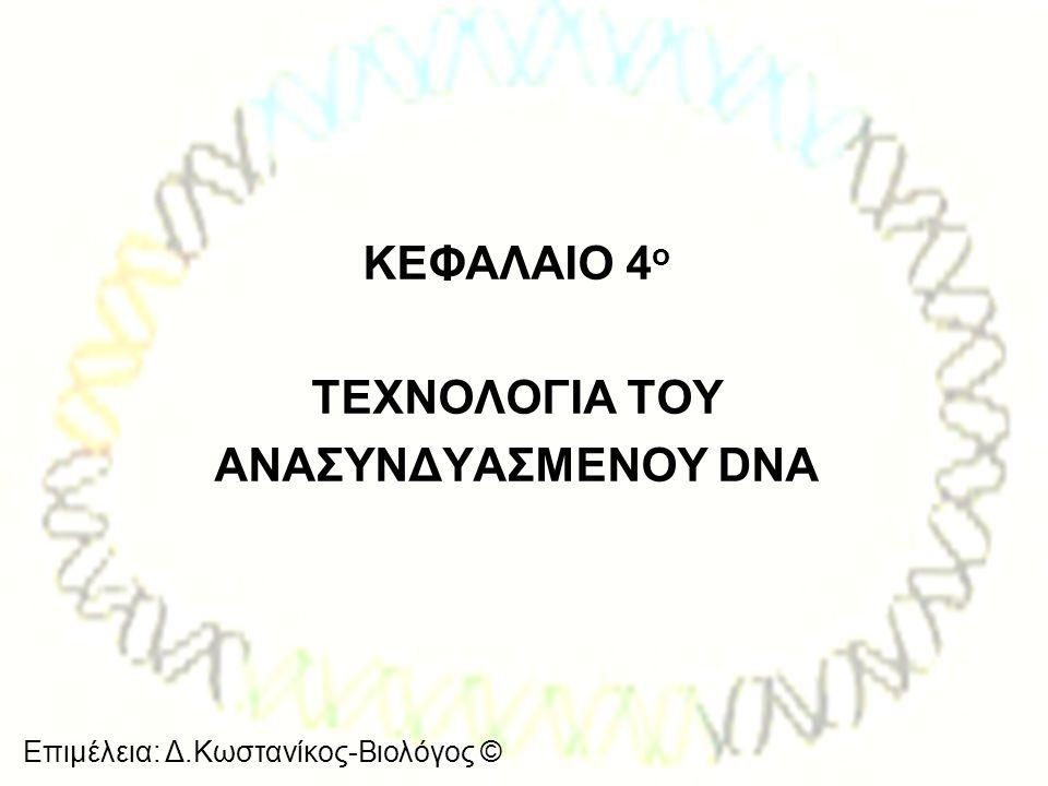 ΚΕΦΑΛΑΙΟ 4ο ΤΕΧΝΟΛΟΓΙΑ ΤΟΥ ΑΝΑΣΥΝΔΥΑΣΜΕΝΟΥ DNA