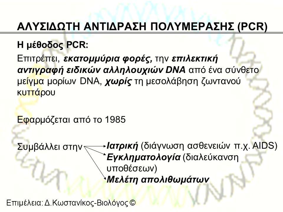 ΑΛΥΣΙΔΩΤΗ ΑΝΤΙΔΡΑΣΗ ΠΟΛΥΜΕΡΑΣΗΣ (PCR)