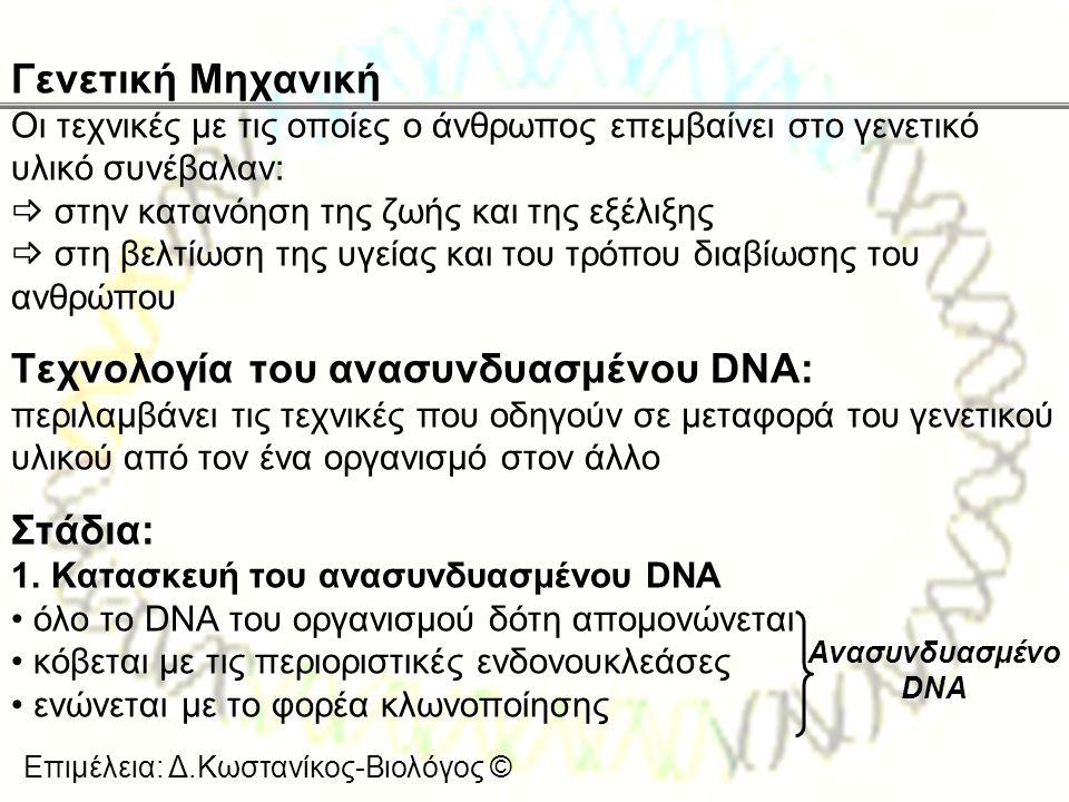 Τεχνολογία του ανασυνδυασμένου DNA: