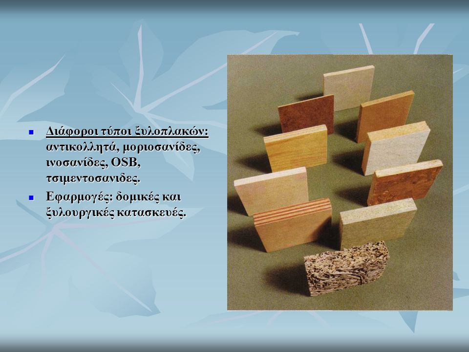 Διάφοροι τύποι ξυλοπλακών: αντικολλητά, μοριοσανίδες, ινοσανίδες, OSB, τσιμεντοσανιδες.