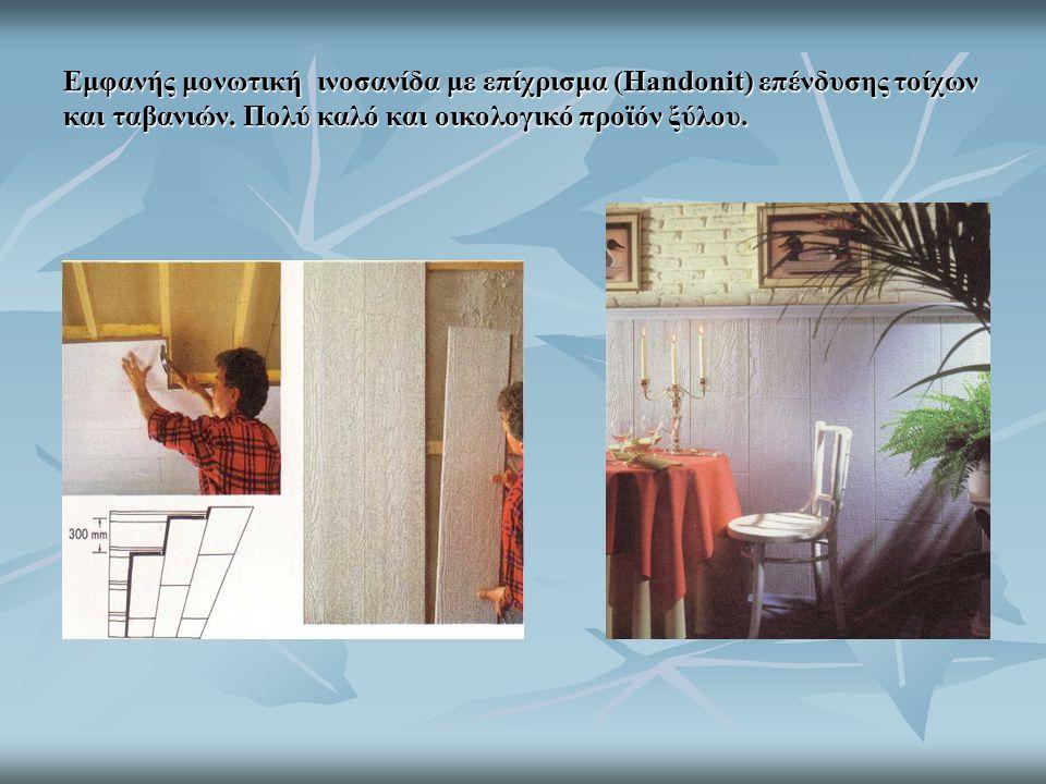 Εμφανής μονωτική ινοσανίδα με επίχρισμα (Handonit) επένδυσης τοίχων και ταβανιών.
