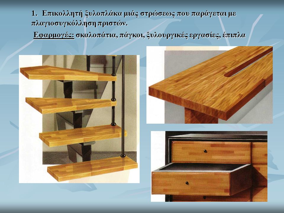 1. Επικολλητή ξυλοπλάκα μιάς στρώσεως που παράγεται με πλαγιοσυγκόλληση πριστών.