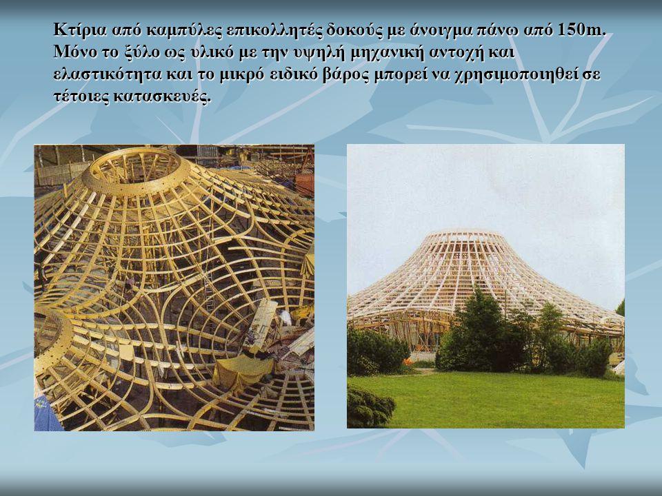 Κτίρια από καμπύλες επικολλητές δοκούς με άνοιγμα πάνω από 150m