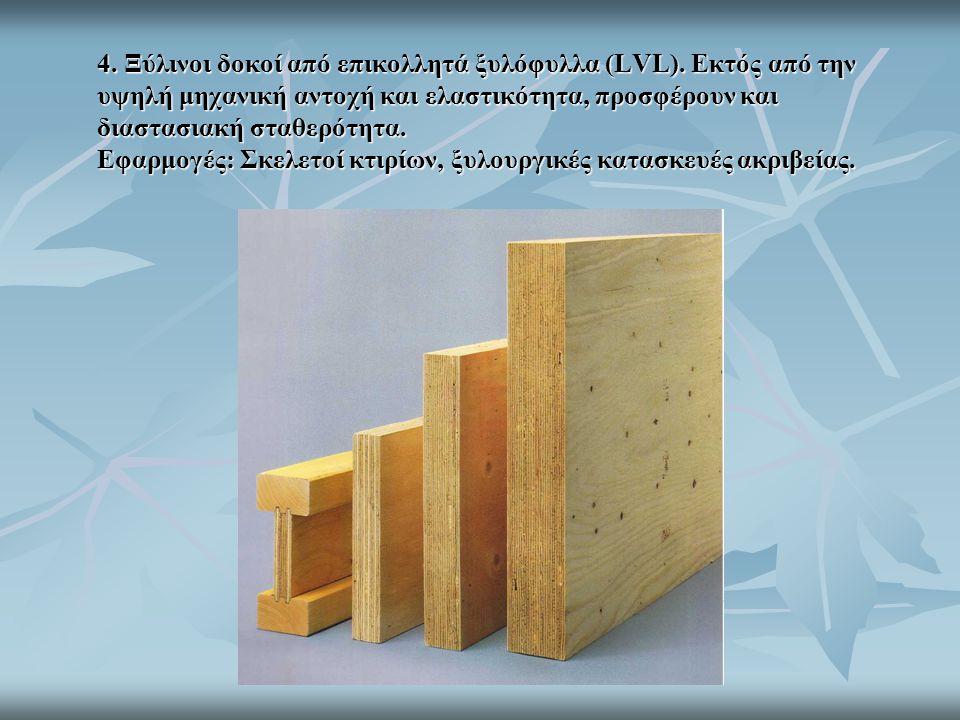 4. Ξύλινοι δοκοί από επικολλητά ξυλόφυλλα (LVL)