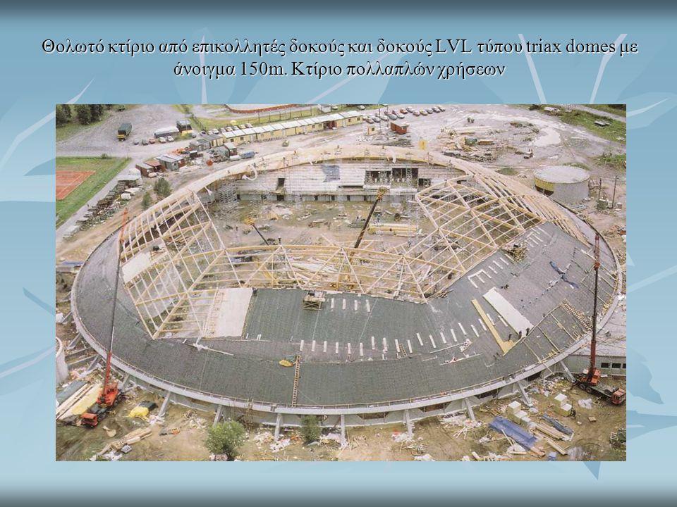 Θολωτό κτίριο από επικολλητές δοκούς και δοκούς LVL τύπου triax domes με άνοιγμα 150m.