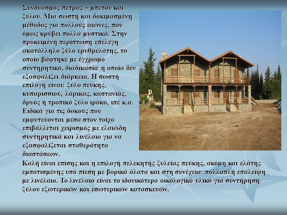 Συνδυασμός πέτρας – μπετού και ξύλου