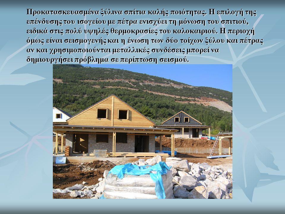 Προκατασκευασμένα ξύλινα σπίτια καλής ποιότητας