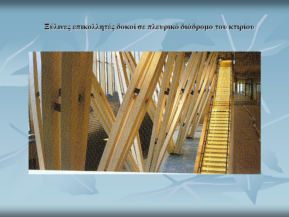 Ξύλινες επικολλητές δοκοί σε πλευρικό διάδρομο του κτιρίου