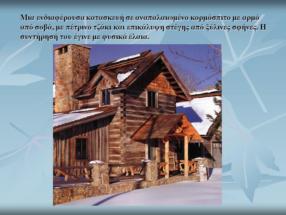 Μια ενδιαφέρουσα κατασκευή σε αναπαλαιωμένο κορμόσπιτο με αρμό από σοβά, με πέτρινο τζάκι και επικάλυψη στέγης από ξύλινες σφήνες.