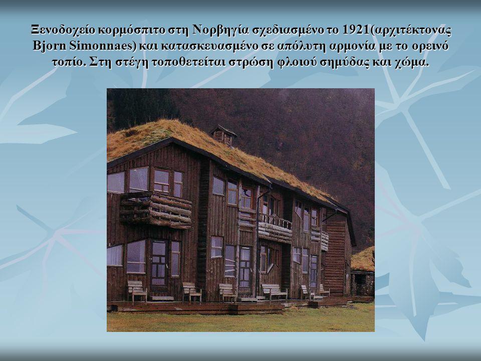 Ξενοδοχείο κορμόσπιτο στη Νορβηγία σχεδιασμένο το 1921(αρχιτέκτονας Bjorn Simonnaes) και κατασκευασμένο σε απόλυτη αρμονία με το ορεινό τοπίο.