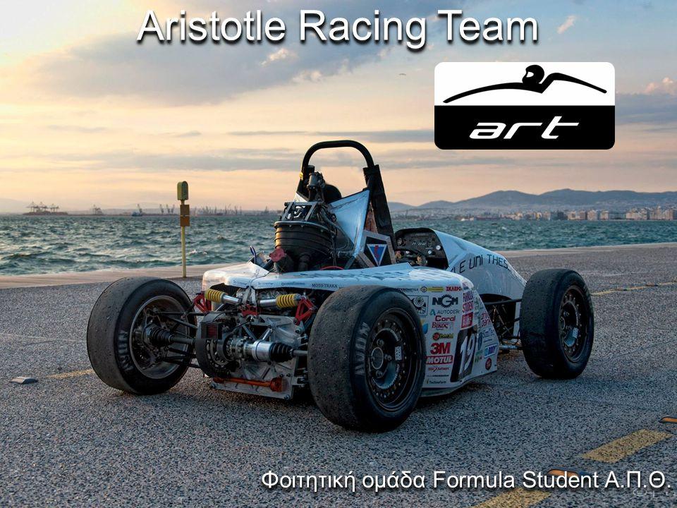 Φοιτητική ομάδα Formula Student Α.Π.Θ.