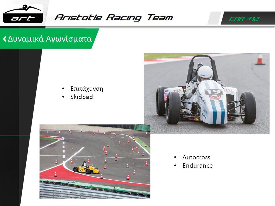Δυναμικά Αγωνίσματα Επιτάχυνση Skidpad Autocross Endurance