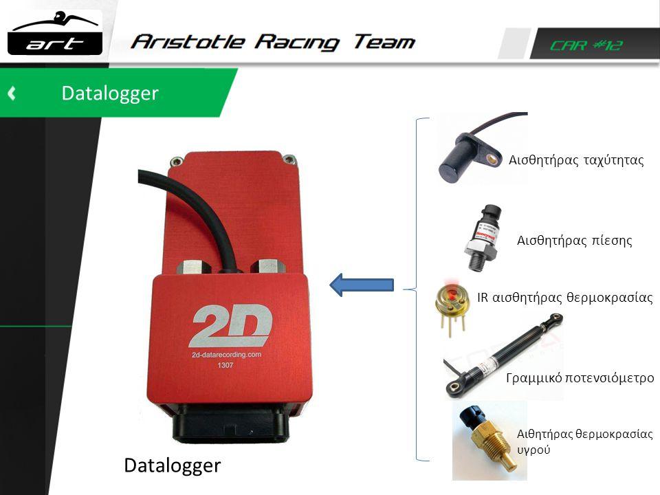 Datalogger Datalogger Αισθητήρας ταχύτητας Αισθητήρας πίεσης