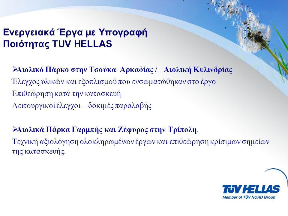 Ενεργειακά Έργα με Υπογραφή Ποιότητας TUV HELLAS