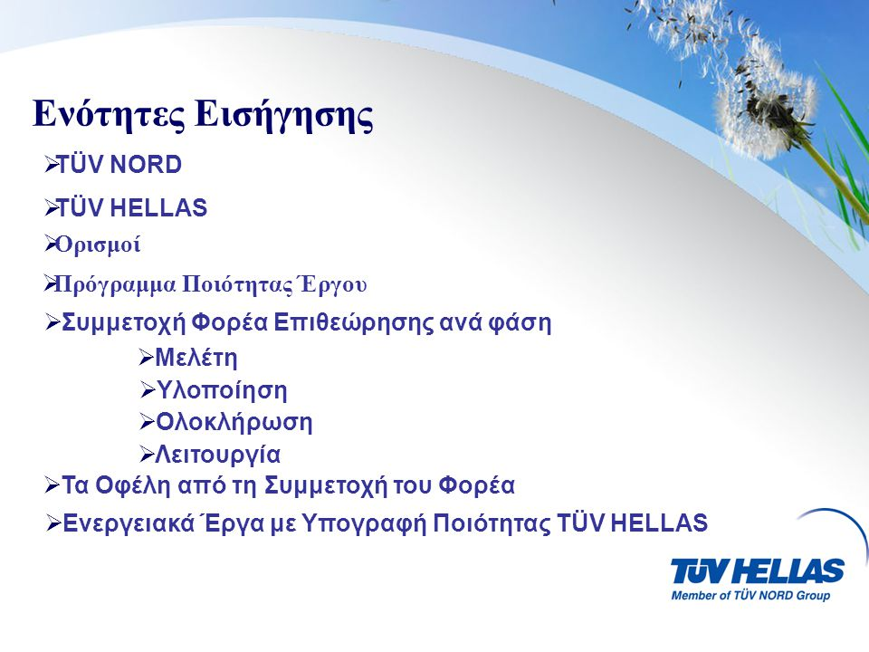 Ενότητες Εισήγησης TÜV NORD TÜV HELLAS Ορισμοί