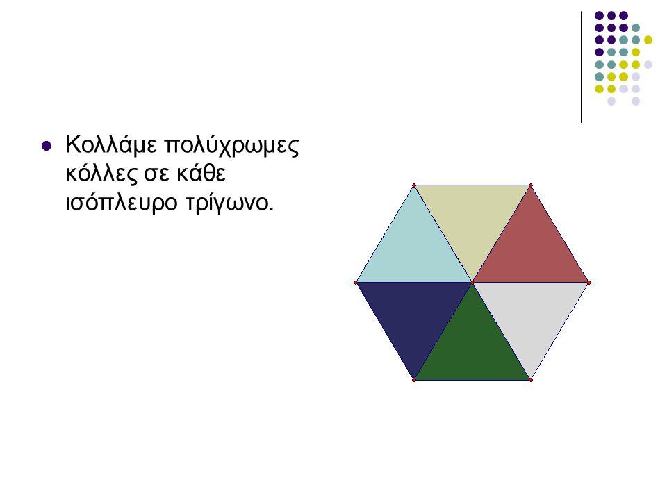 Κολλάμε πολύχρωμες κόλλες σε κάθε ισόπλευρο τρίγωνο.