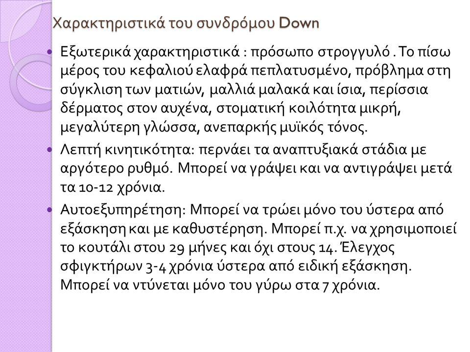 Χαρακτηριστικά του συνδρόμου Down