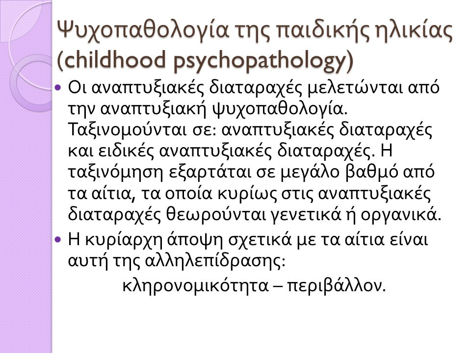 Ψυχοπαθολογία της παιδικής ηλικίας (childhood psychopathology)