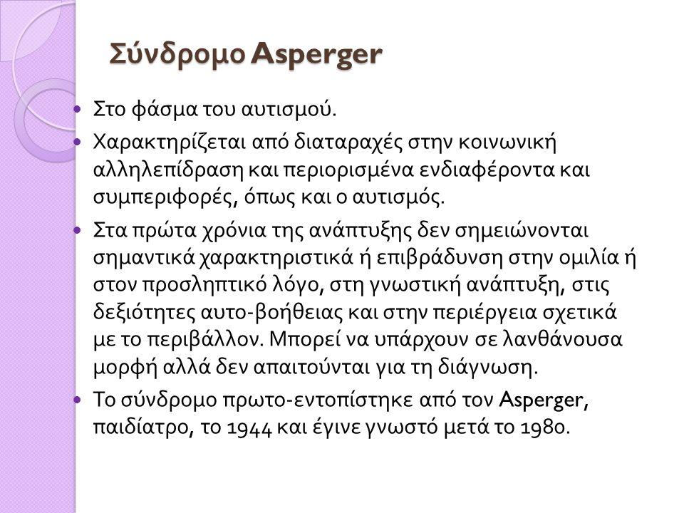 Σύνδρομο Asperger Στο φάσμα του αυτισμού.