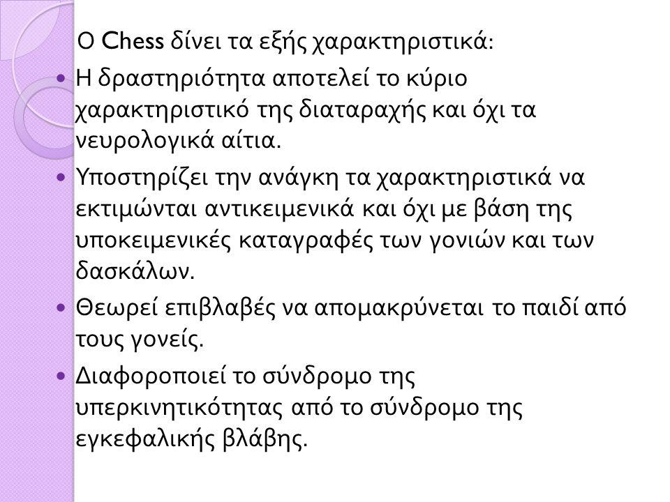 Ο Chess δίνει τα εξής χαρακτηριστικά: