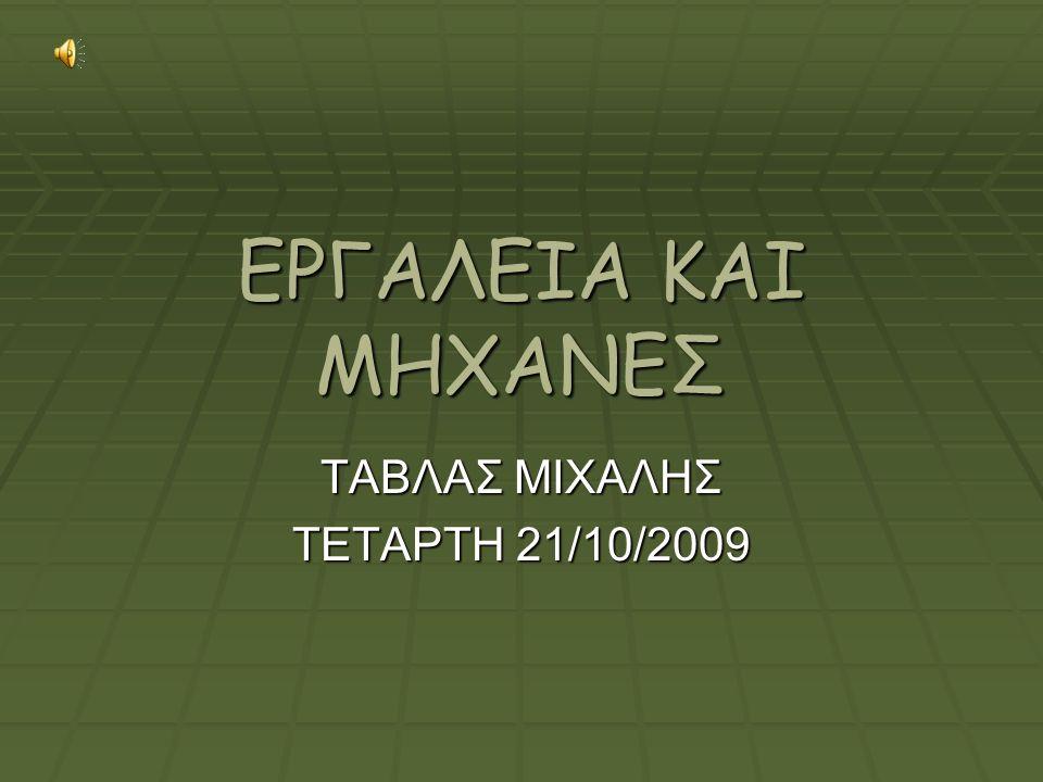 ΤΑΒΛΑΣ ΜΙΧΑΛΗΣ ΤΕΤΑΡΤΗ 21/10/2009