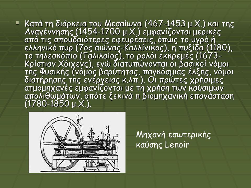Κατά τη διάρκεια του Μεσαίωνα (467-1453 μ. Χ