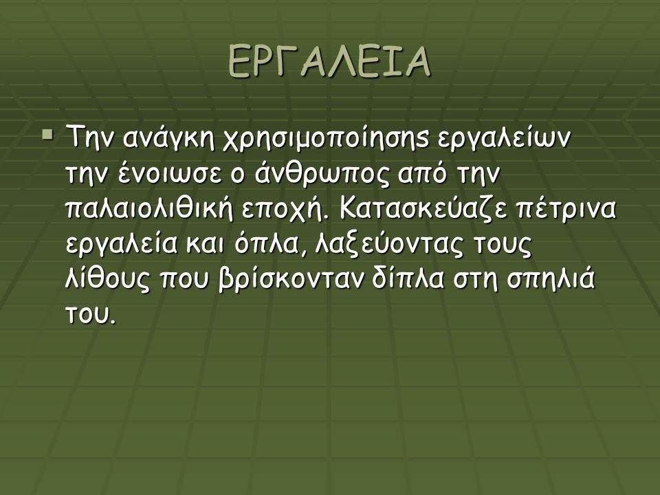 ΕΡΓΑΛΕΙΑ