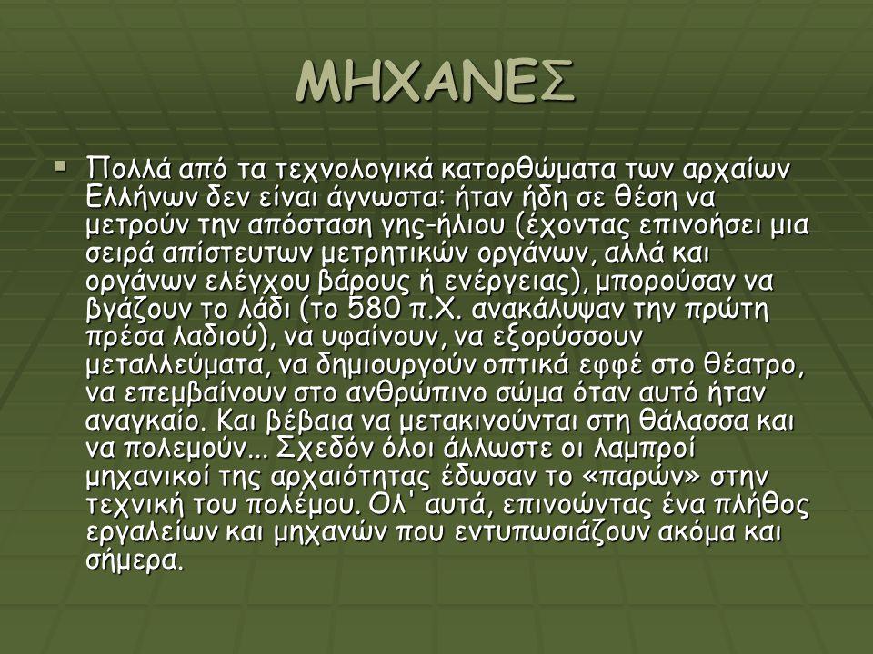 MHXANEΣ