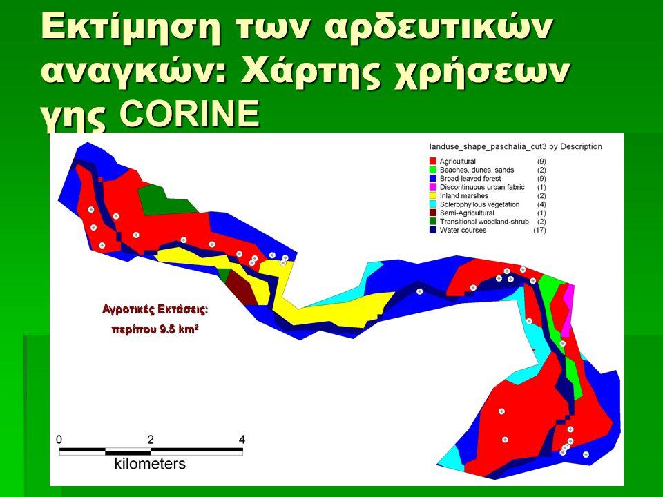 Εκτίμηση των αρδευτικών αναγκών: Χάρτης χρήσεων γης CORINE