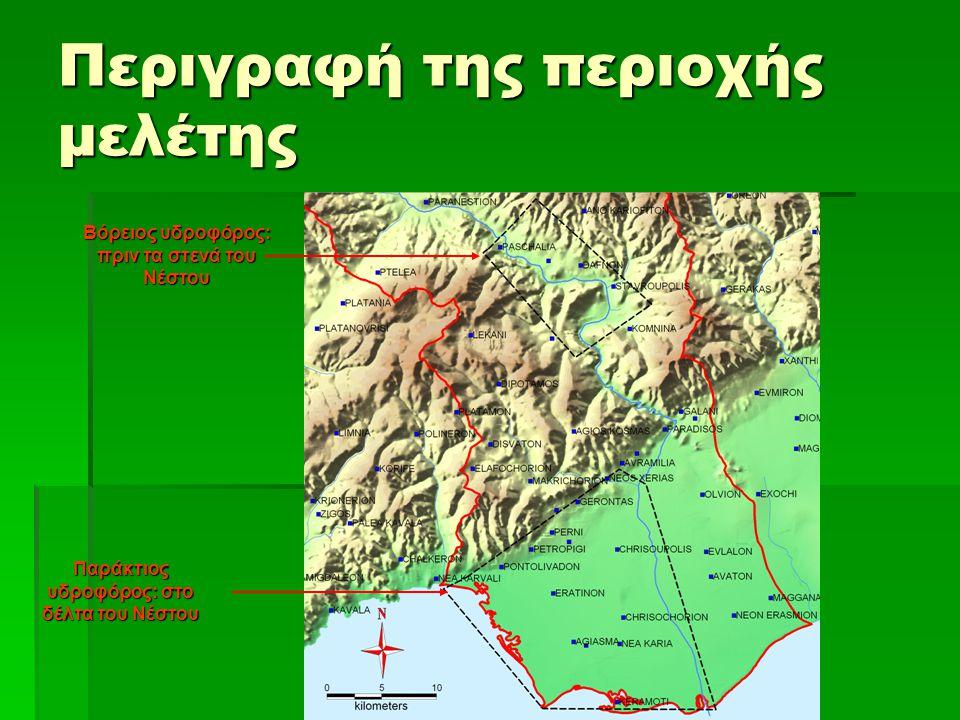 Περιγραφή της περιοχής μελέτης